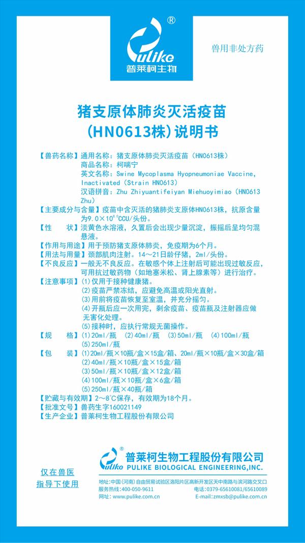 猪支原体肺yan灭活疫苗(HN0613株)
